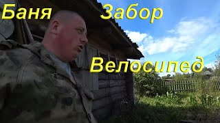 Жизнь в деревне/Баня/Забор/Велосипед