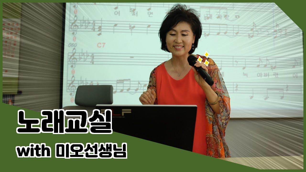 하남문화재단 '미오'의 노래교실 7 7