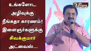 Sivakymar's advice to youngsters of Tamil Nadu