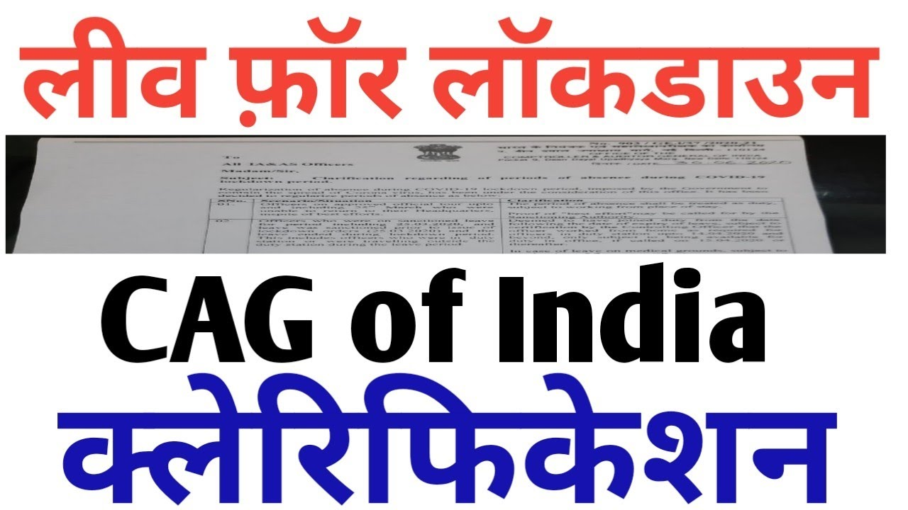 Lockdown Period का नियमन CAG of India Latest Clarification | Treatment of Absent in Lockdown Period