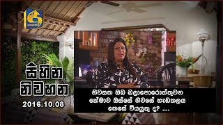 Sihina Niwahana | Interview with Dhilini Halwitigala - 08th October 2016