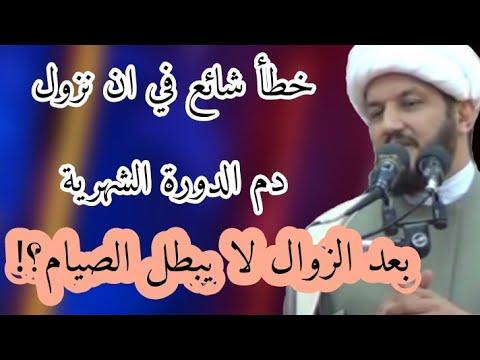 خطا شائع في ان نزول دم الدورة الشهرية بعد اذان الظهر لا يبطل صيام شهر رمضان المبارك Youtube
