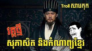 វគ្គ2 Troll Samkok 2018 ជ្រើសរើស សាមកុក ឆាវឆាវ ល្បីៗ កំណាព្យខ្មែរ ឆ្លងឆ្លើយ