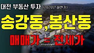 대전 송강동 봉산동 부동산 입지는 어떨까! 2020년 …
