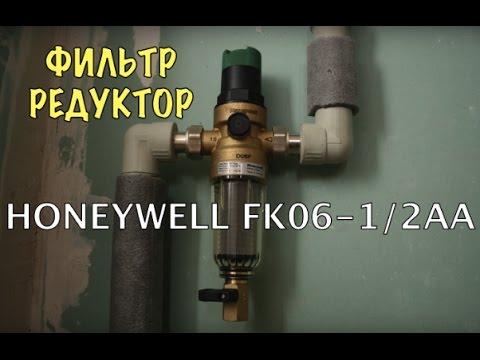 Фильтр - Редуктор HONEYWELL FK06-1/2АА. Рекомендую!