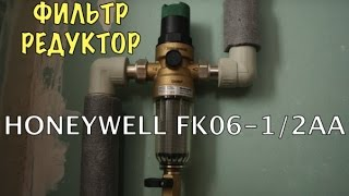Фільтр - Редуктор HONEYWELL FK06-1/2АА. Рекомендую!