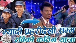 म्यादी प्रहरीदेखी Nepal Idol सम्म रवि ओडको कठिन यात्रा यस्तो थियो| Rabi Oad | Nepal Idol