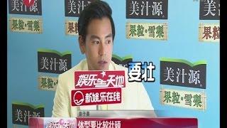 """《看看星闻》:独家! 又黑又壮!""""冲线手""""彭于晏圆了儿时单车梦 Kankan News【SMG新闻超清版】"""
