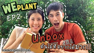 We plant ep2 Unbox ต้นไม้ที่อยากได้มาก | KenAndEsther Official