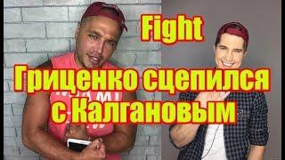 Гриценко сцепился с Калгановым. Дом 2 новости и слухи