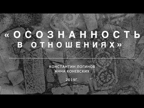 Осознанность в отношениях | Константин Логинов, Анна Коневских