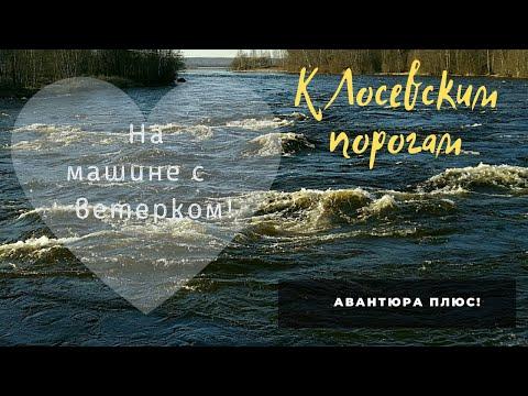 Новая дорога от Санкт-Петербурга к бурным порогам у Лосево, Вуокса, Ленинградская область, Россия