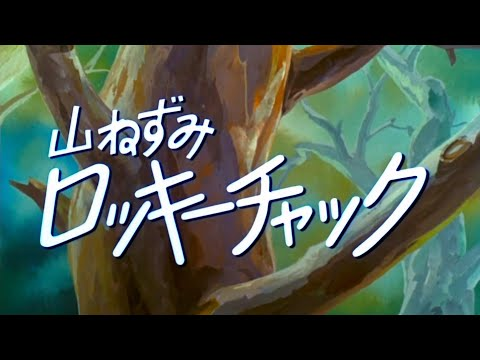 『山ねずみロッキーチャック』は、1973年1月7日より12月30日までにフジテレビ系で放送されたテレビアニメ作品。ズイヨー映像制作。Blu-rayの詳細 ...