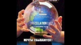 Заработок, работа, бизнес в интернете © Constellation Luck Corporation