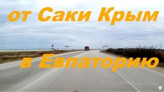 Крым, от города Саки в Евпаторию. ЖК Евпатория. Много стройки,ремонт дорог курорт