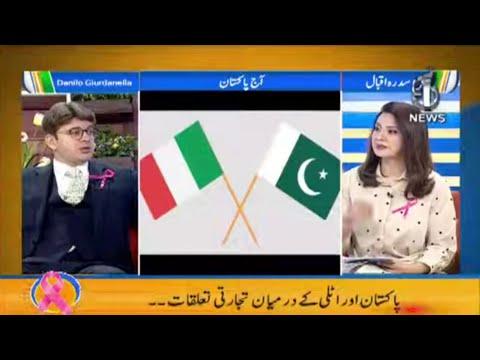 Pakistan Aur Italy Kay Darmiyaan Tijarti Taluqat   Aaj Pakistan with Sidra Iqbal   Aaj News
