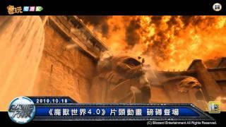 電玩宅速配20101018_《鋼彈OO》監督聲優來台宣傳  / 《魔獸世界4.0》磅礡豋場