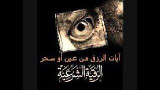 الرقية الشرعية  لعلاج السحر المس العين الحسد  الشيخ ياسر الدّوسري  Ro9ya Char3iya Yasser Doussar