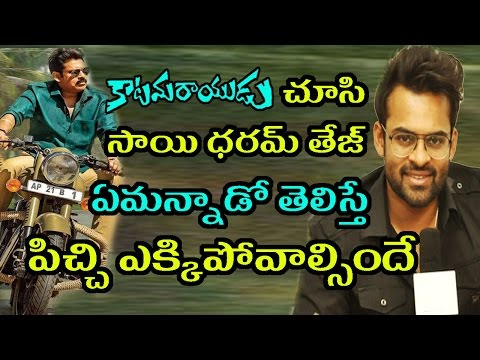 Thumbnail: Sai Dharam Tej Sensational Comments about Katamarayudu Movie|Pawan Kalyan|pspk|Shruthi Hassan