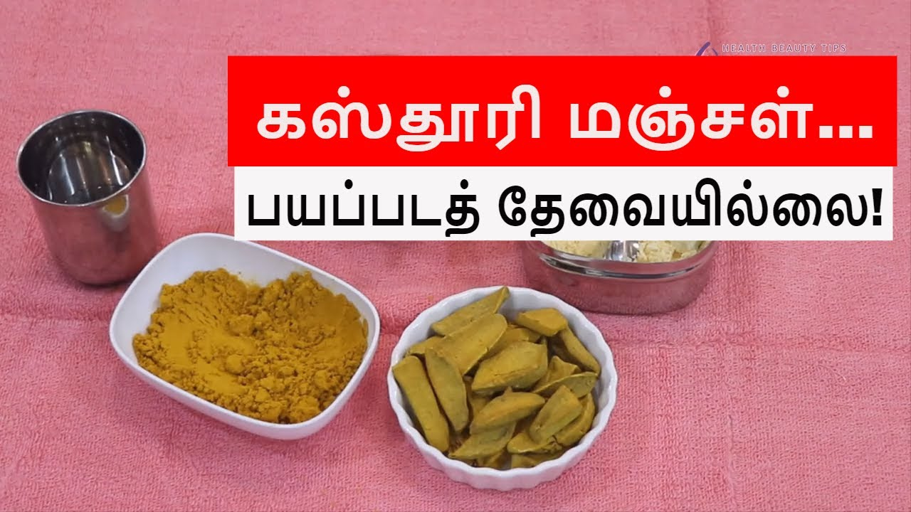Kasthuri Manjal Powder Benefits  Kasthuri Manjallin payangal in