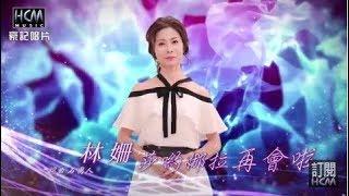 【MV大首播】林姍-莎喲娜拉再會啦(官方完整版MV) HD【三立八點檔『金家好媳婦』片頭曲】 thumbnail