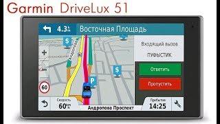 видео Купить Garmin DriveSmart 51 RUS LMT (010-01680-46). Aвто навигатор Garmin DriveSmart 51 RUS LMT (010-01680-46) по специальной цене 13346 руб.