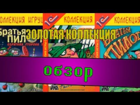"""Обзор серии игр """"Братья пилоты"""""""