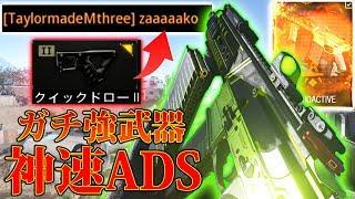 【MW】BO4信者必見のMADDOX型ガチ強カスタム最速ADSはマジでクセにな…