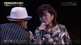 ふたりの愛ランド 石川優子&チャゲ Chage