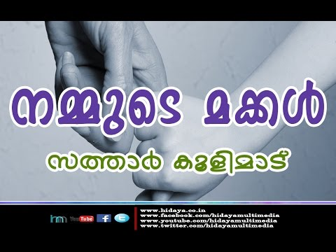 നമ്മുടെ മക്കൾ | സത്താർ കുളിമാട് | CD TOWER