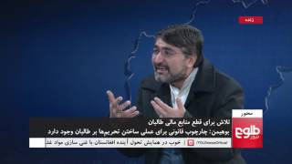 MEHWAR: UN Request To Cut Off Taliban's Financial Resources Discussed