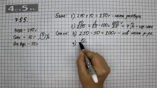 Упражнение 755. Математика 6 класс Виленкин Н.Я.