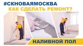 Наливной пол - видео от Новой Москвы(Наливной пол - видео о ремонте квартир от Строительной Компании