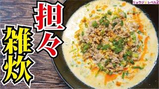 豆乳担々雑炊|料理研究家リュウジのバズレシピさんのレシピ書き起こし