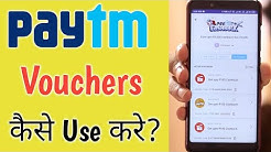 Paytm Vouchers Code kaise use kare ¦ How to use paytm Vouchers Code ¦ Paytm Vouchers kaise add kare