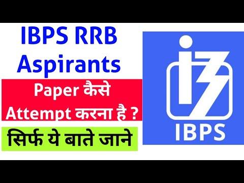 RRB का पेपर ऐसे Attempt करना - Last Minute #SuccessTips