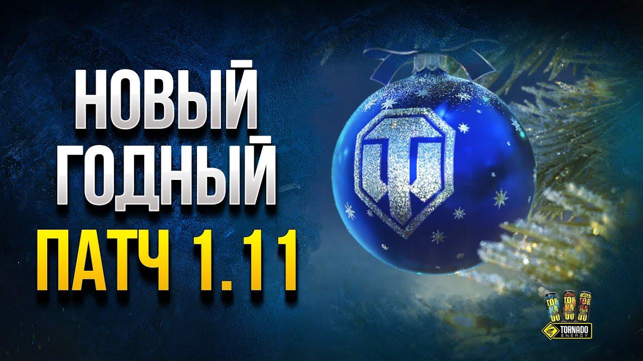 Обновление World of Tanks 1.11