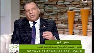 مصر أحلى - د/ محمد الديب :التنسيق الإلكترونى افضل نظام لتحقيق العدالة
