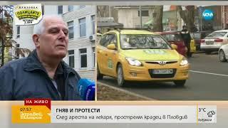 Гняв и протести след ареста на лекаря, прострелял крадец в Пловдив