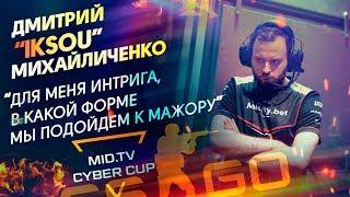 Winstrike iksou | О QB Fire и Работе воспитателем @ MID.TV Cyber Cup