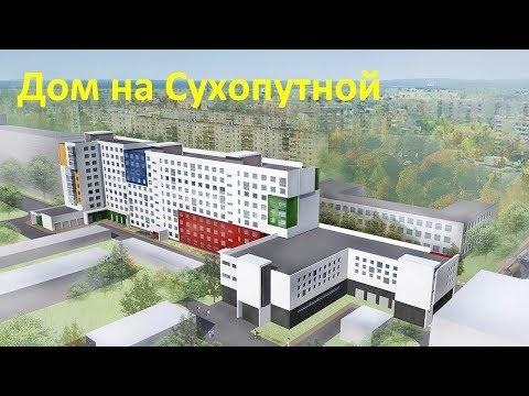Жилой дом на Сухопутной.  Март 2019 года. Новостройки. Нижний Новгород.