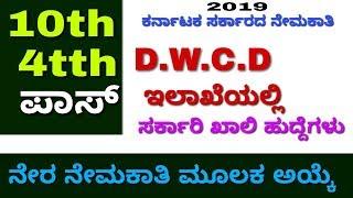 10th,4th Pass || ಕರ್ನಾಟಕ ಸರ್ಕಾರದ ನೇಮಕಾತಿ 2019 || DWCD recruitment 2019