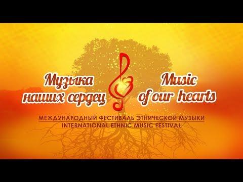 """Международный фестиваль """"Музыка наших сердец"""" / Mezhdunarodnyj festival' """"Muzyka nashih serdec"""""""
