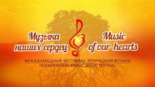 "Международный фестиваль ""Музыка наших сердец"" / International festival ""Music of our hearts""(Zara)"
