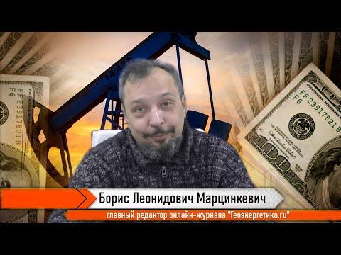 Что происходит на сырьевых биржах? Добыча нефти. Цены на нефтяные фьючерсы. ОПЕК+ #БорисМарцинкевич