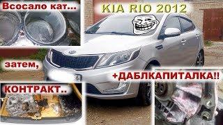 Kia RIO: Контрактный ДВС + ДАБЛКАПИТАЛКА!!