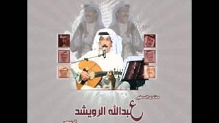 عبدالله الرويشد - محتاجك