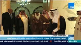 موجز TeN - العاهل السعودي يبحث مع وزير الخارجية الأمريكي جهود مكافحة الإرهاب وتمويله