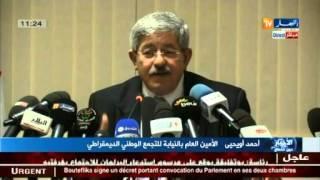 أحمد أويحيى : هوغو تشافيز رجل شهم قام بقطع العلاقات مع إسرائيل و لم تقطعها بعض الدول المسلمة