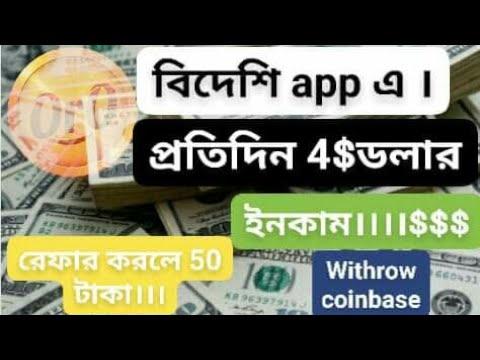 ☆বিদেশি App প্রতিদিন 3-4$ডলার ইনকাম।।।bangla...topporo App.{সহজ Earning}